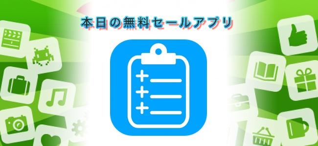 ¥240→¥0!テキストと一緒に数字をメモすると中の数字部分だけ自動で計算してくれるメモ兼計算機アプリ「Sums Up」ほか
