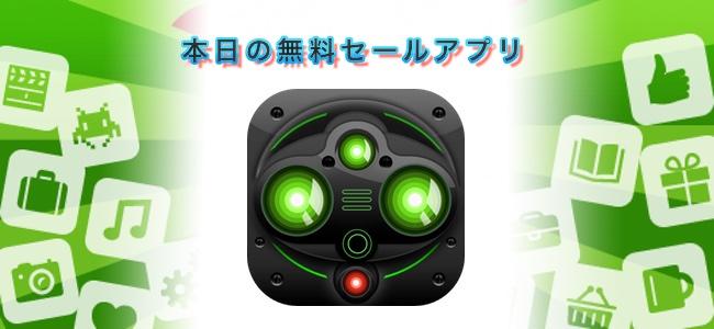 ¥360→¥0!暗いところでも撮影できる夜間や暗所に特化したカメラアプリ「Night Vision」ほか