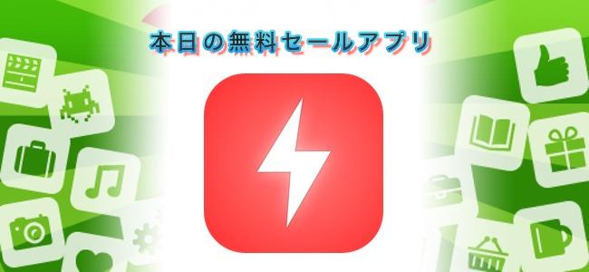 ¥240→¥0!iPhoneを振らないとアラーム音を止められない目覚まし時計アプリ「Wake N Shake」ほか