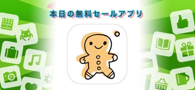¥120→¥0!マンガの線画とトーンを貼ったような写真や動画が撮れるカメラアプリ「ComicShot」ほか