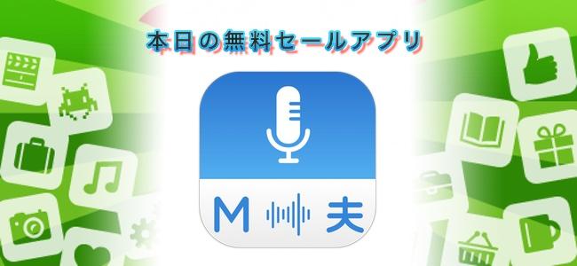 ¥1600→¥0!音声入力で2つの言語の双方向翻訳ができる「Multi Translate」ほか