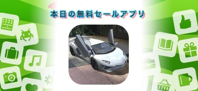 ¥120→¥0!カメラを通してARに車を映し出して自由に動かせる「AR Remote Car」ほか