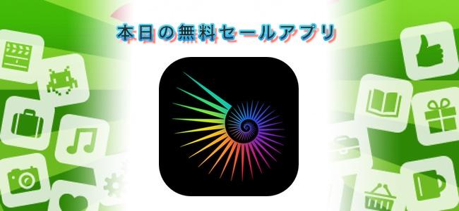 ¥240→¥0!写真から手軽な操作でグラフィカルなポスターアートが作れるアプリ「Light Photo FX」ほか