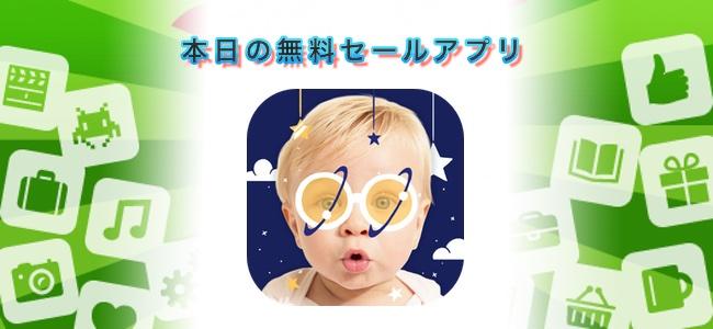¥360→¥0!動きや表情に合わせてフィルターが動いて歌も流れる、子供も楽しめるARカメラフィルタアプリ「Little Lens」ほか