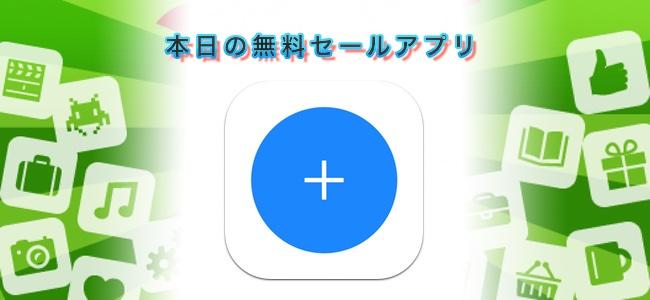 ¥120→¥0!動画も写真もテキストや手書きも全部同じ画面内に配置したインタラクティブな作品が簡単に作れる「Lightable」ほか