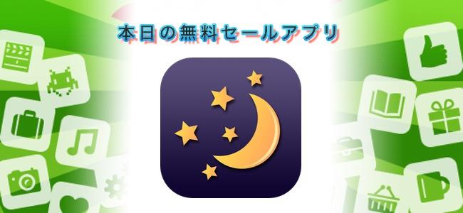 ¥240→¥0!月の満ち欠けの状態や月の出入り、軌道などがわかるカレンダーアプリ「Moon Calendar Pro」ほか