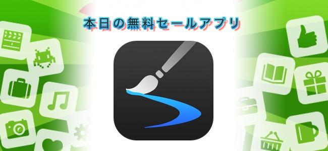 ¥480→¥0!ぼかし表現が人気の高機能ペイントアプリ「Inspire」ほか