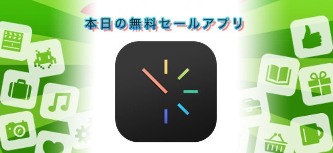 ¥720→¥0!仕事に要した時間を可視化、管理できる効率化アプリ「Tyme 2 」ほか