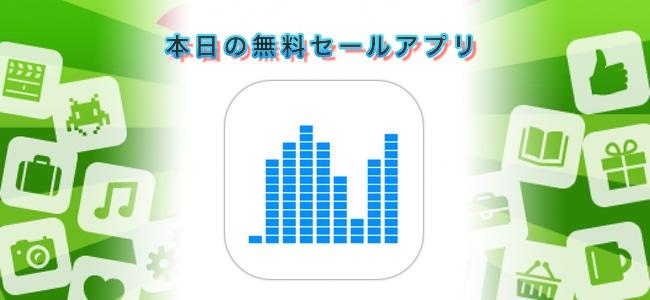 ¥2200→¥0!詳細なデータを保存できる高機能な音量・ノイズ測定アプリ「SoundMaster RTA 」ほか