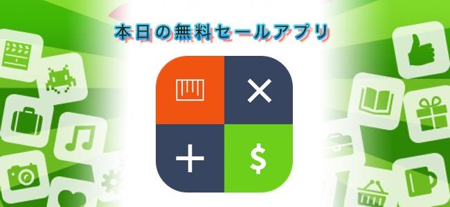 ¥120→¥0!計算の途中式表示や長さや重さなどの単位変換、通貨換算機能もついた多機能計算機「Spark Pro」ほか