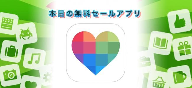 ¥360→¥0!暗く映った写真を自動で明るく補正してくれるアプリ「Brightly」ほか