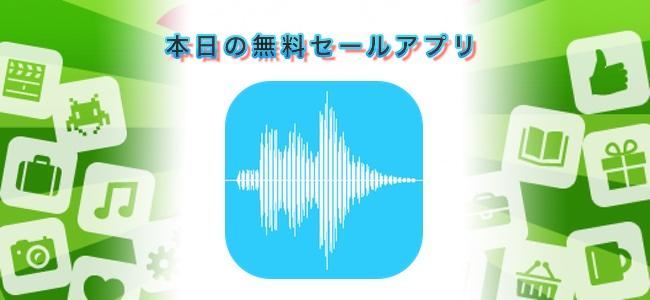 ¥360→¥0!音のカットや挿入などの編集から残響音やコーラスのエフェクトもかけられるレコーダーアプリ「EZAudioCut」ほか