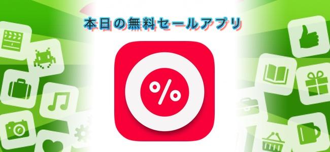 ¥120→¥0!税率と割引率を自由に設定して実際に支払う金額を即座に計算できるアプリ「DiscountApp」ほか