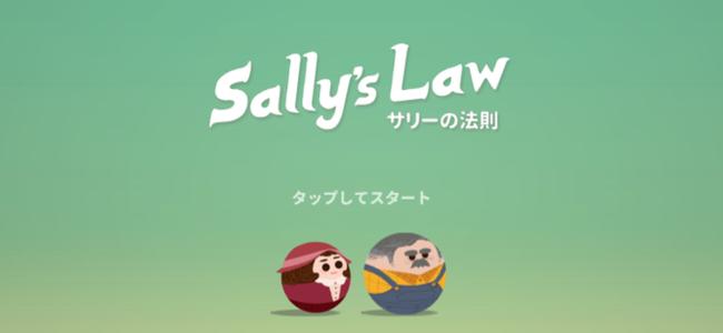 あなたのプレイが物語になる。プレイすれば誰もが驚く。「サリーの法則」