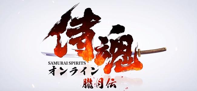 サムライスピリッツシリーズ発のスマホ向けMMORPG「侍魂オンラインー朧月伝ー」が2019年8月にリリース予定