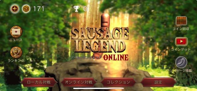 sausage_03
