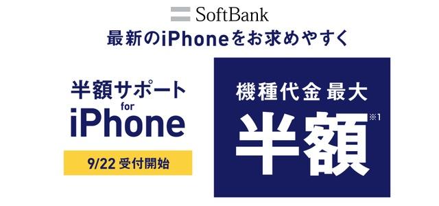 ソフトバンク、iPhone 8、iPhone Xも機種代金が最大半額になる「半額サポート for iPhone」を9月22日より開始