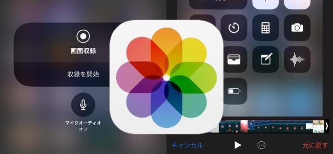 iPhone単体で画面を動画録画し、編集する方法3パターンを解説