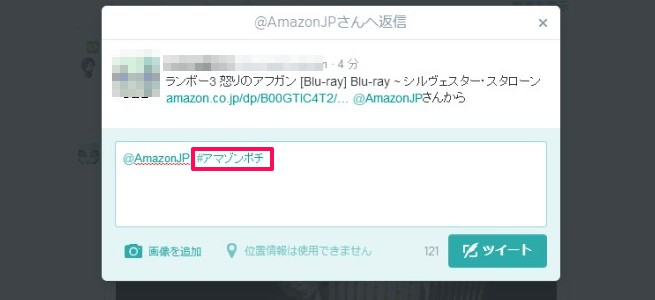 TwitterがAmazonとの新たな連携機能「#アマゾンポチ」を開始