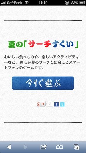 searchsukui1