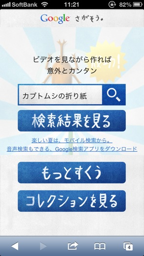 searchsukui7