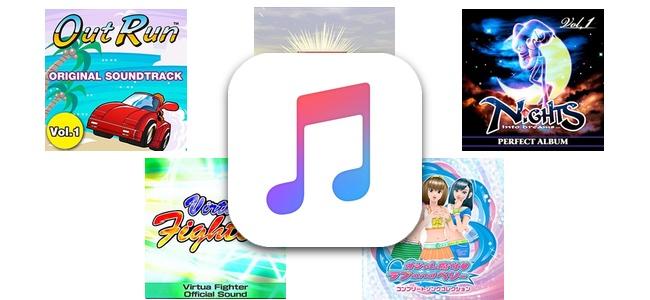 バーチャファイターやNiGHTSも!セガの名作ゲームたちのサントラ全47アルバム、1356曲がApple Music Spotifyで配信開始!