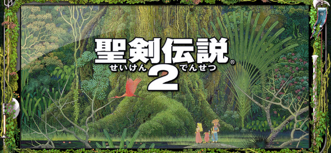 新型リングコマンドは必見!進化し続けるスクエニの名作アクションRPG「聖剣伝説2」
