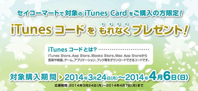 セイコーマートで「iTunesコードプレゼント」キャンペーンがスタート!最大1,500円分のコードが貰えます!
