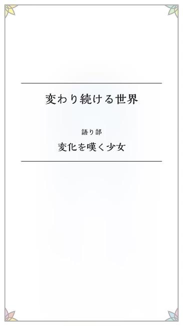 sekaihakokoroni_13