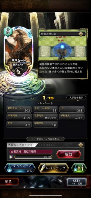 servant_05