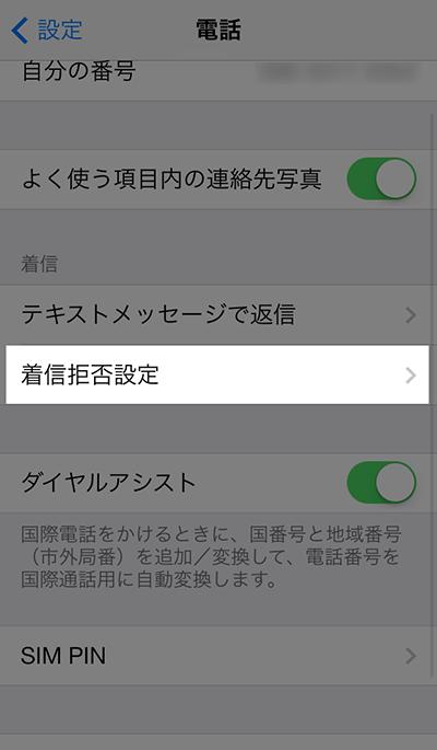 setting phone