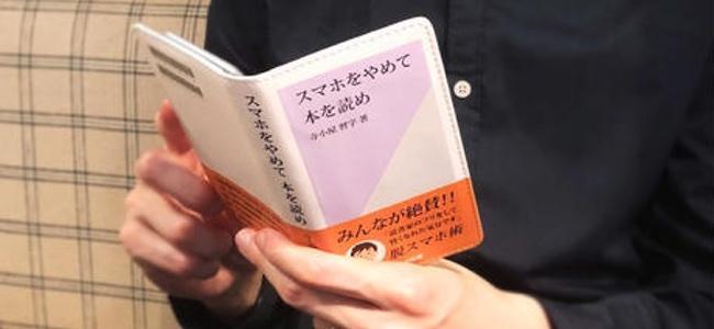 スマホをディスる本、と見せかけた皮肉たっぷりのスマホケース「スマホをやめて本を読め」が登場
