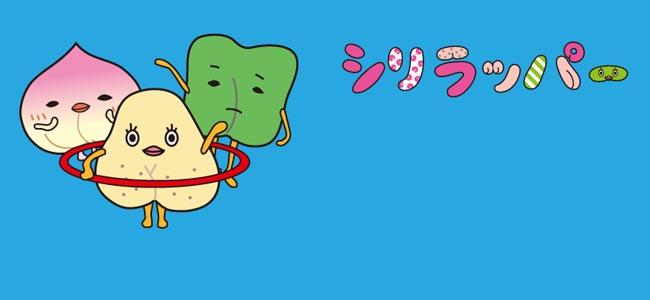 【ミート3分動画レビュー】サンリオ初のおケツキャラ「シリラッパー」がちょっとかわいい