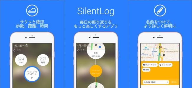 何もしなくてOK。アプリを入れておくだけで歩数や行った場所、撮った写真などの記録を自動でしてくれる便利アプリ「SilentLog」