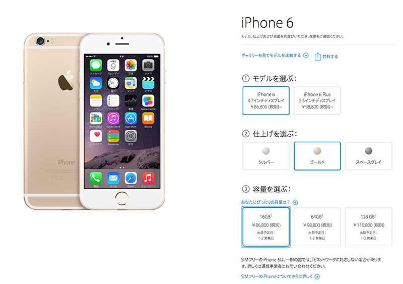 sim free iphone 6 6 plus_02