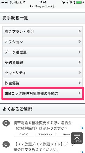 simlock_02