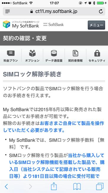 simlock_03