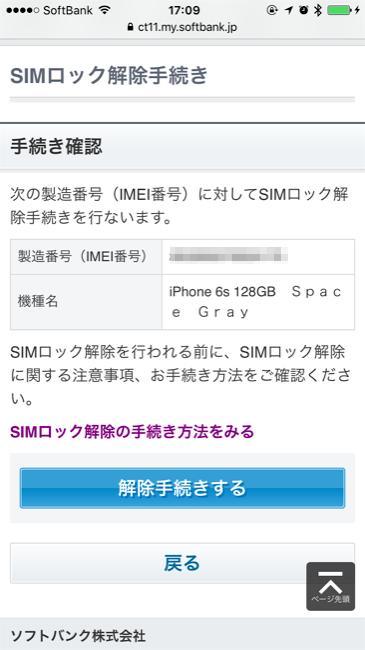 simlock_06