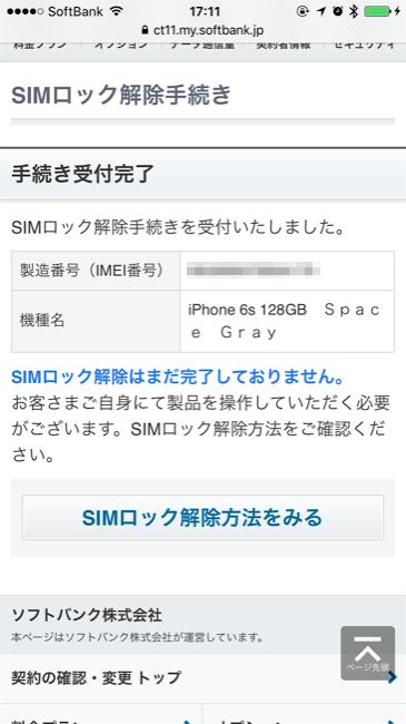 simlock_07