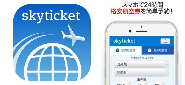 格安航空券をいつでも!複数航空会社から最安を比較検討もできる「skyticket」