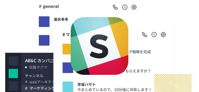 「Slack」アプリもアップデートで日本語化。日本語化前からのユーザーは設定で変更が可能