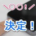 【結果発表!】みんなの投票でiPhoneスリープ擬音が決定!今後は「◯◯」で統一します!