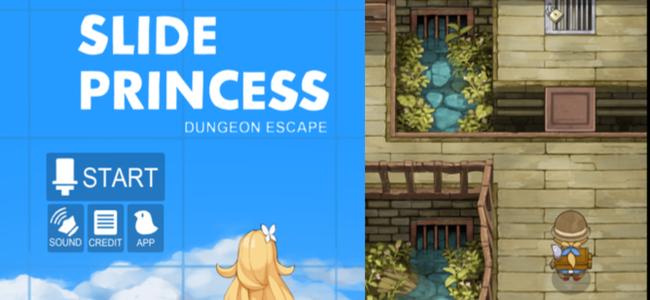姫と執事のドタバタ冒険物語。新感覚な謎解きが楽しめる「脱出ゲーム スライドプリンセス」