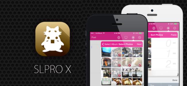ブログを手軽にサクッと更新しちゃおう!ブログ投稿アプリ「SLPRO X」