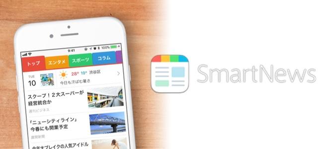 「スマートニュース」がアップデートでiPhone Xでの表示に対応