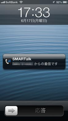 smartalk7