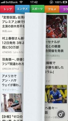 smartnews2