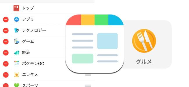 「スマートニュース」がアップデート、主要なチャンネルのアイコン表示の改善やiPhone X対応を実施