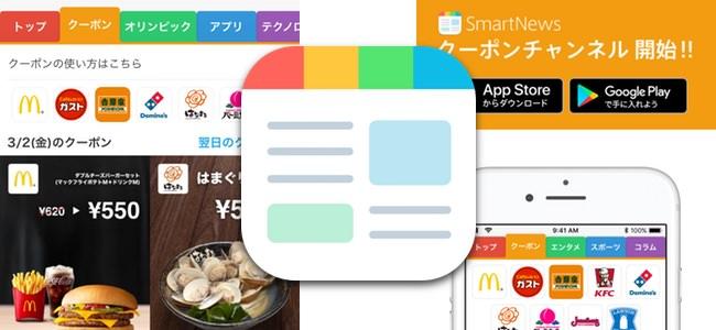 「スマートニュース」にクーポンチャンネルが追加。ファストフードやファミレス各店の割引券が1ページにまとめられて便利