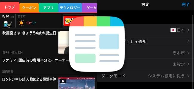iOS版「スマートニュース」アプリがアップデートでダークモードに対応
